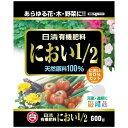 日清有機肥料 におい1/2 600g