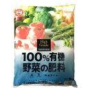 100%有機野菜の肥料(5kg)