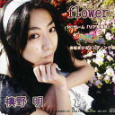 CD PCゲーム リア充催眠 赤坂まひる エンディング曲 flower / 槙野明 あさがやドラム