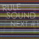 RULE SOUND NEXT #1/オムニバス