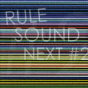RULE SOUND NEXT #2 オムニバス