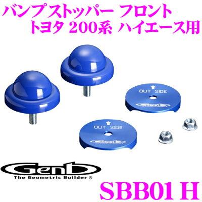 Genb 玄武 ハイエース TRH KDH200系 2WD バンプストッパー フロント SBB01H
