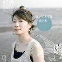泳いできてね(リミックス・リマスター盤)/CD/CJRC-0902