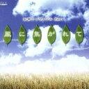 風に焦がれて/CD/NAR-2005