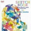 ピアノのためのイメージ曲集「スケッチブック」/CD/NARC-2077