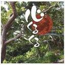 心 くる くる -つながる-/CD/NARC-2093