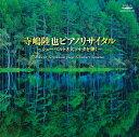 寺嶋陸也ピアノリサイタル ~シューベルト3大ソナタを弾く~/CD/NARC-2129
