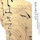 栗山文昭の芸術3 かなしみについて 三善 晃作品集/CD/NARD-5005