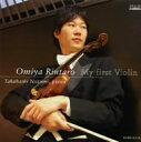 マイ・ファースト・ヴァイオリン/CD/NARD-5018