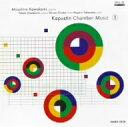 カプースチン:室内楽作品集1/CD/NARD-5030