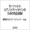 モーツァルト:ピアノとヴァイオリンのための作品全集III/CD/NARD-5059