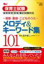 CD 保育士試験 メロディ&キーワード集101 ホイクシシケン メロディ&キーワードシュウ101
