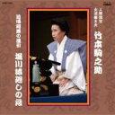 近頃河原の達引 堀川猿廻しの段/CD/NARP-8004