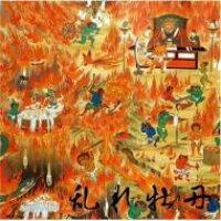 天国 アルバム MZCD-202