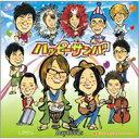 ハッピーサンバ/CDシングル(12cm)/MZRL-0318