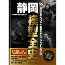 静岡模型全史 静岡ホビーショー記念出版 書籍 静岡模型教材協同組合 シズオカモケイゼンシ ショセキ