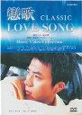戀歌- Love Song Classic