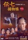 時代劇スペシャルセレクション 伝七捕物帳16 DVD