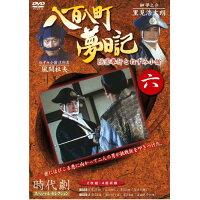 八百八町夢日記 6 DVD