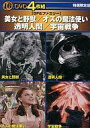 洋画DVD DVD4枚組 美女と野獣 オズの魔法使い 透明人間 宇宙戦争