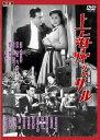 上海帰りのリル DVD / 邦画