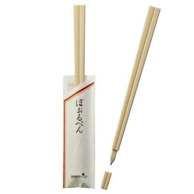 ジオ 割り箸ボールペン WB-01