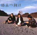 旅立つ朝は/CDシングル(12cm)/TMCB-0001