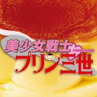 美少女戦士■プリン三世/CDシングル(12cm)/SNR-20192