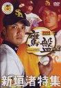 2006福岡ソフトバンクホークス: 公式dvd鷹盤: Vol.2: 新垣渚特集