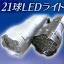 21球LEDライトアウトドアや防災用として!収納袋付きで持ち運びに便利 WJ-418/WJ-419