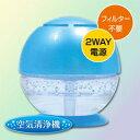 ウィキャン 空気洗浄機 ウォータークリーン ミニ  ブルー