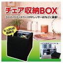 ウィキャンチェア収納BOXブラック WJ-855