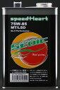 Speed Heart:スピードハート ミッションオイル フォーミュラストイック ギアLSD 75W-85