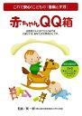 赤ちゃんQQ箱/DVD/121P-001