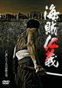 海賊仁義/DVD/DMSM-6286