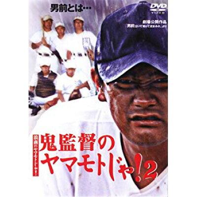 ~浪商のヤマモトじゃ!~鬼監督のヤマモトじゃ! 2/DVD/DMSM-6290
