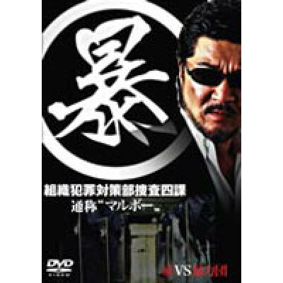 (暴)組織犯罪対策部捜査四課/DVD/DMSM-6332