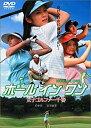 ホールインワン 女子ゴルファー千春/DVD/DMSM-6420