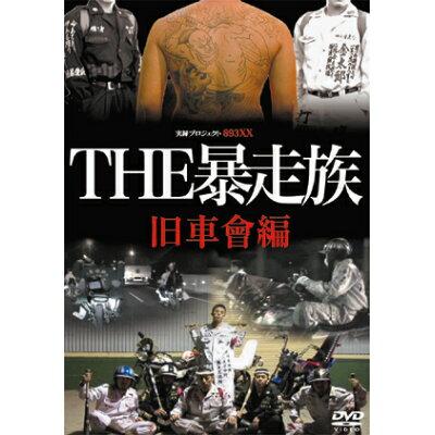 実録・プロジェクト893XX THE暴走族 旧車會編/DVD/DMSM-6564