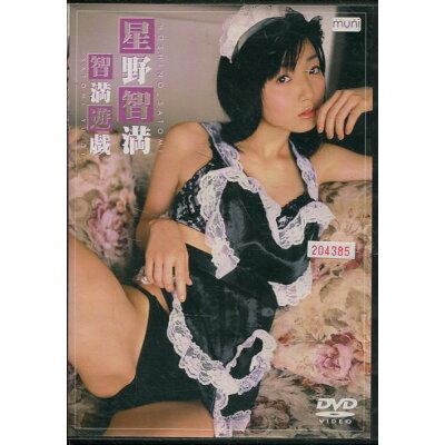 星野智満 智満遊戯/DVD/DMSM-6685