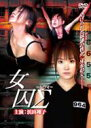 女囚■-シグマ-/DVD/DMSM-6720