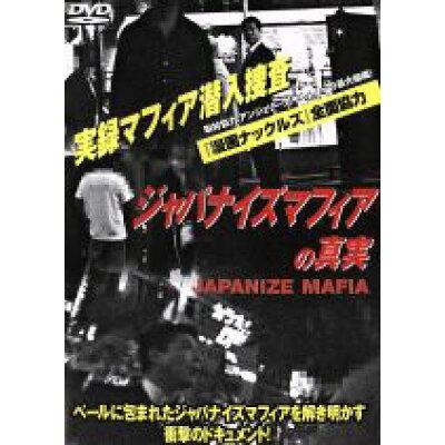 ジャパナイズマフィアの真実/DVD/DMSM-6968