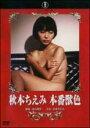 秋本ちえみ 本番獣色(DVD)