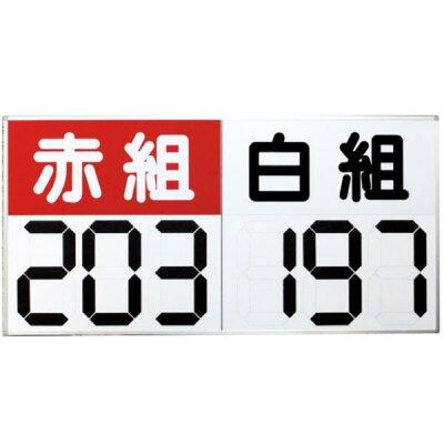 三和体育 SANWATAIKU 運動会用マグネット反転式得点板 紅白 S-4030