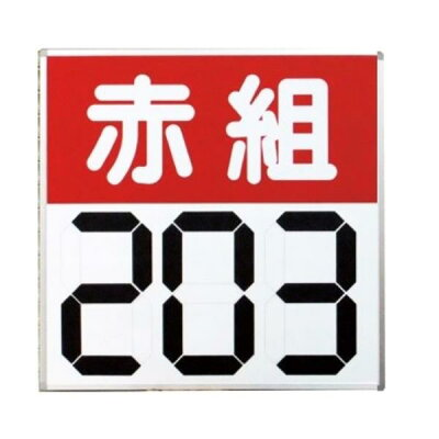 三和体育 SANWATAIKU 運動会用マグネット反転式得点板 紅 S-4031