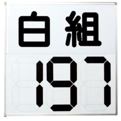 三和体育 SANWATAIKU 運動会用マグネット反転式得点板 白 S-4032