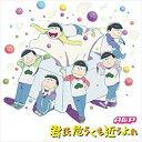 君氏危うくも近うよれ/CDシングル(12cm)/AKOSC-00010