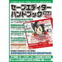 PS3用 セーブエディターハンドブック Vol.2 サイバーガジェット