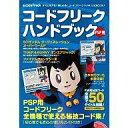 PSP用 コードフリーク ハンドブック 書籍 サイバーガジェット