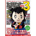 PS3用 セーブエディターハンドブック vol.3 サイバーガジェット